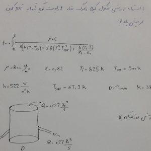 پروژه محاسبات عددی -روش انتگرالگیری رامبرگ