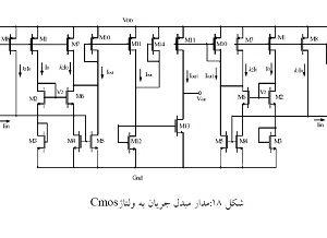 طراحی مدار واسط میکروسنسور خازنی